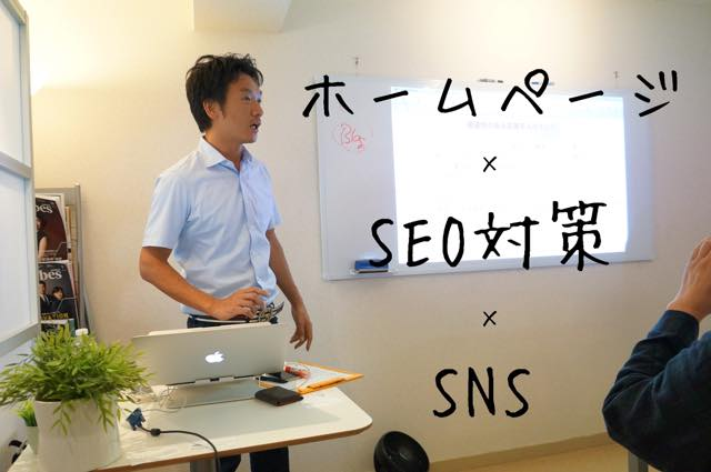 WEBマーケティングセミナー 「HP× SNS×ブランディング」