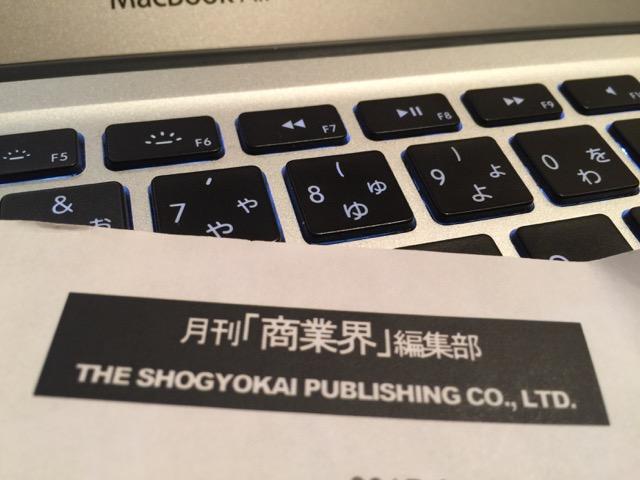 雑誌の原稿、マッハで書いてます。