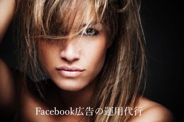 Facebook広告の運用代行