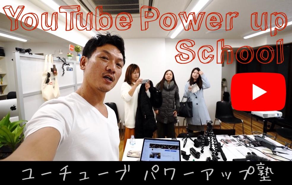 YouTube(ユーチューブ)塾