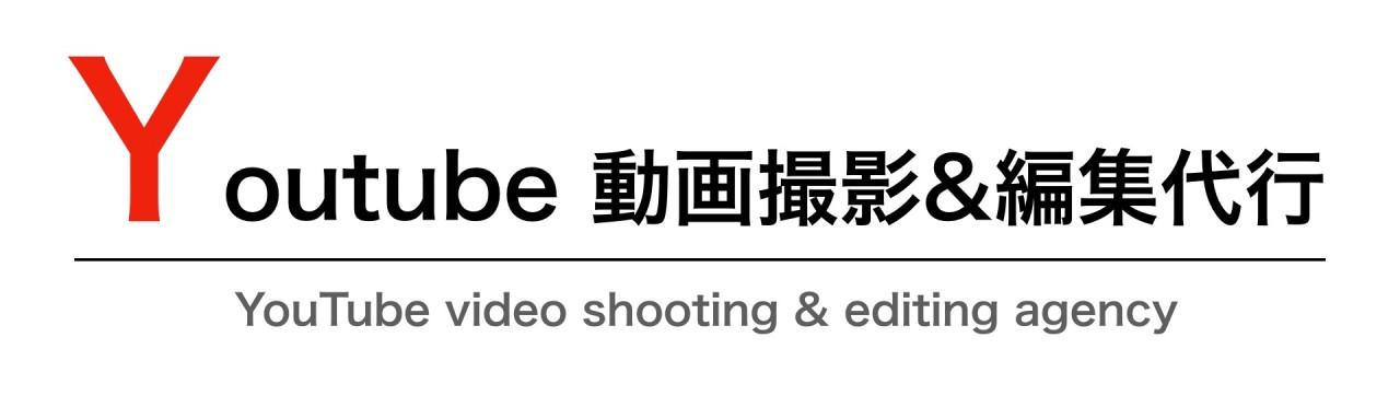 YouTube(ユーチューブ)動画撮影&編集代行