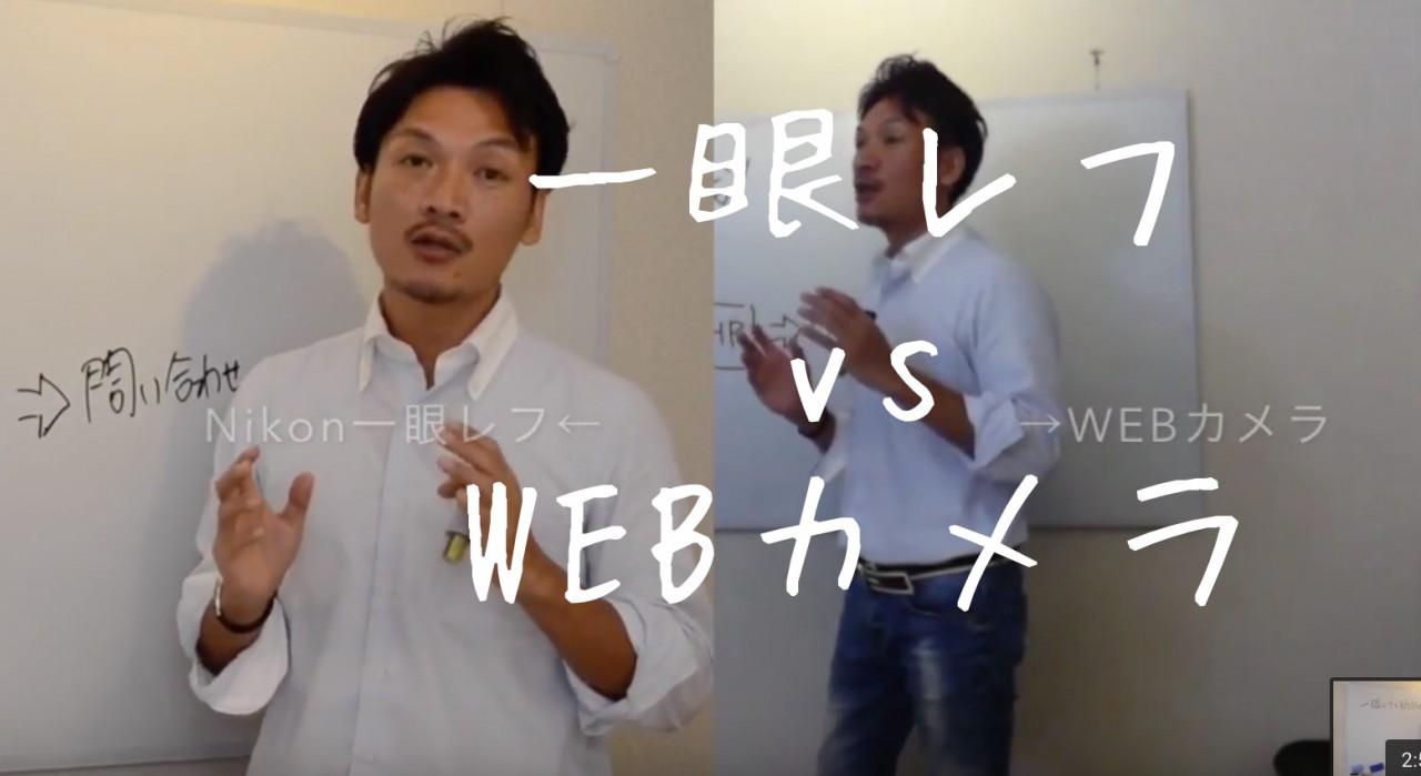 「一眼レフ」と「WEBカメラ」で動画撮影した時の違いを比べてみた!