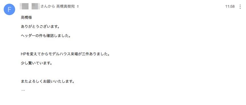 ホームページ制作の感想 新潟県工務店様