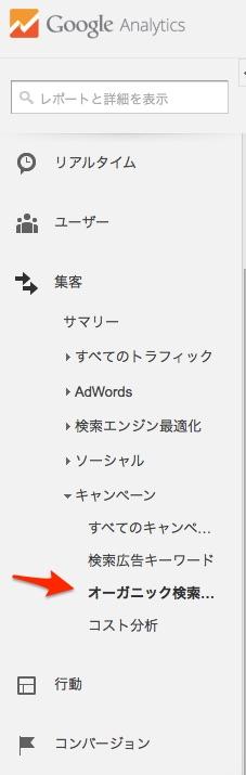 Googleアナリティクスのキーワードがない!