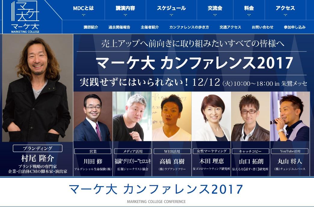 新潟マーケティングカンファレンス2017で登壇します。