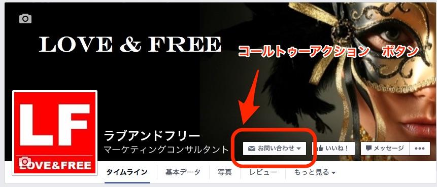 Facebookページに「コールトゥーアクションの作成」ボタンが登場。