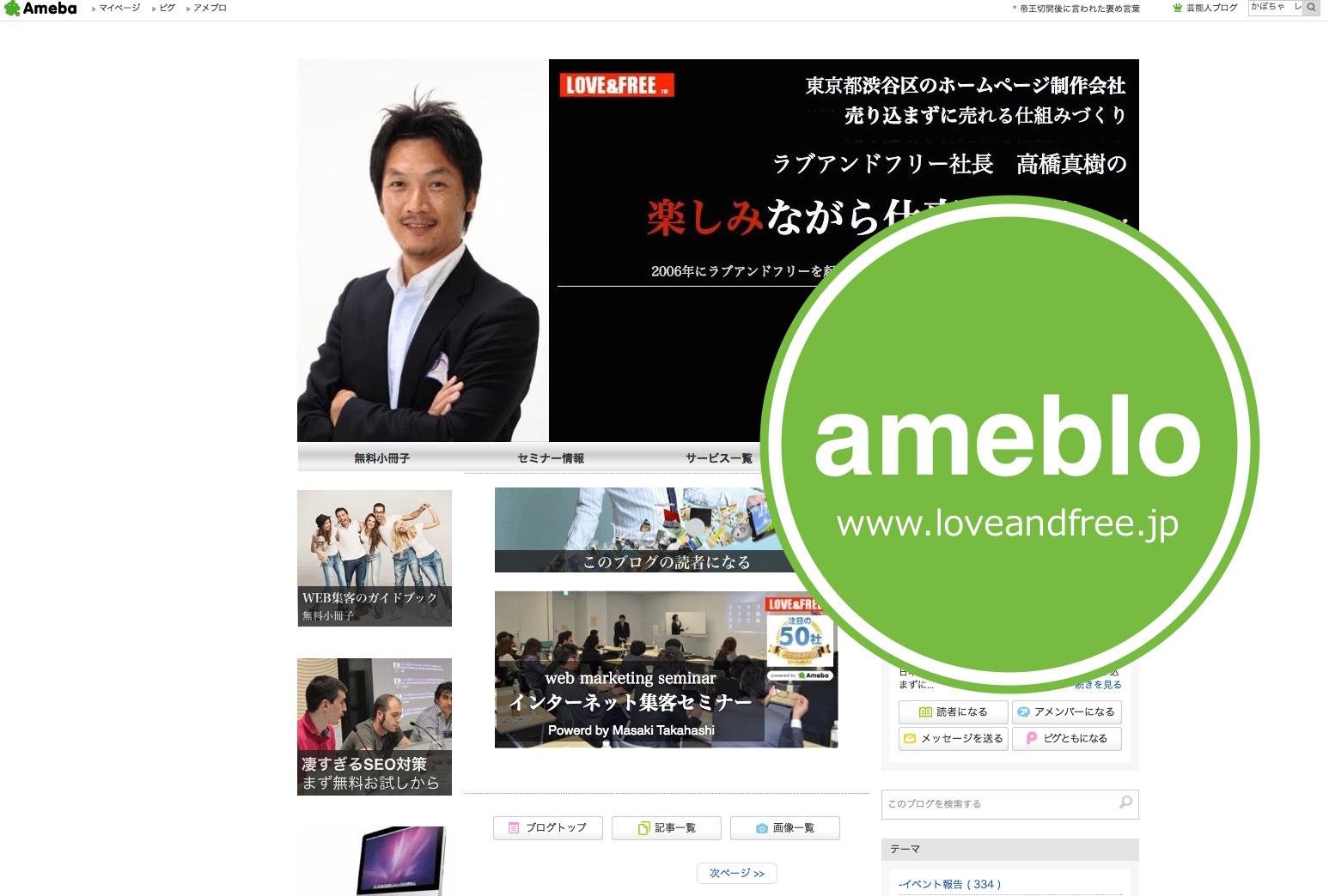 アメブロがWebマスターツールに登録できるようになりました!