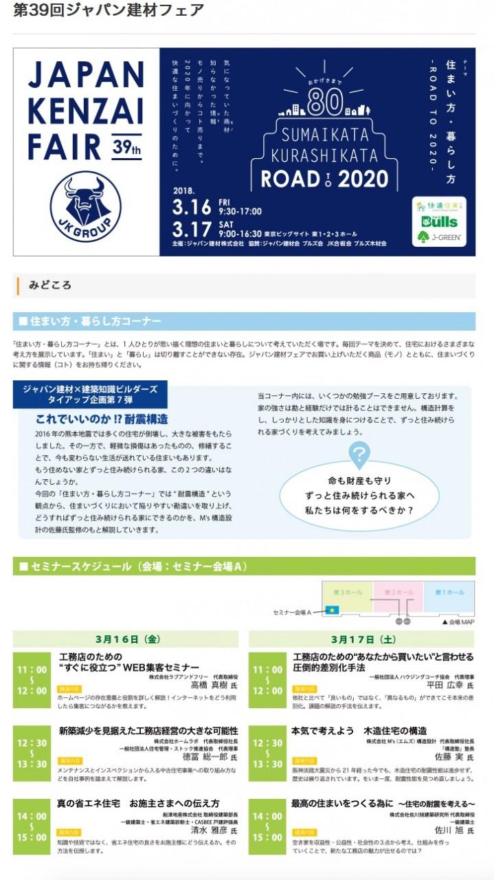 第39回ジャパン建材フェアで登壇します。