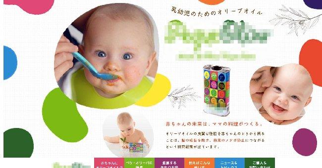 赤ちゃん用オリーブオイル販売の会社様とお打ち合わせがありました。