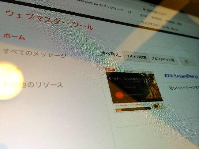 「SEO対策のはじめの一歩は、Googleウェブマスターツールの設定です」