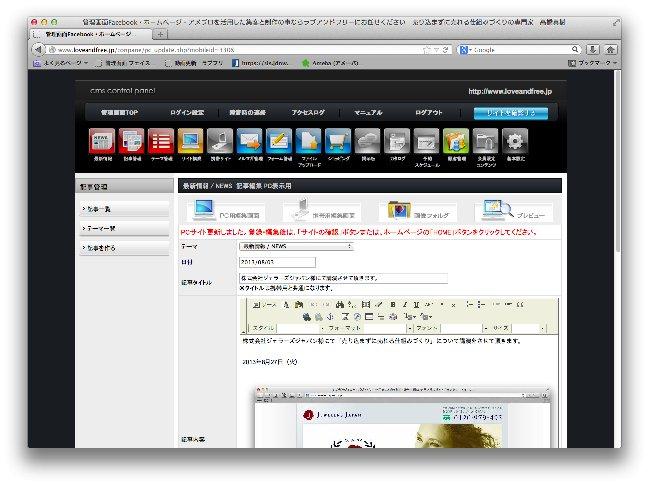 ホームページって知識がなくても簡単に更新できるのでしょうか?
