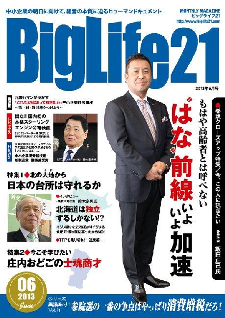 7月1日発売のビッグライフ21に掲載されました。