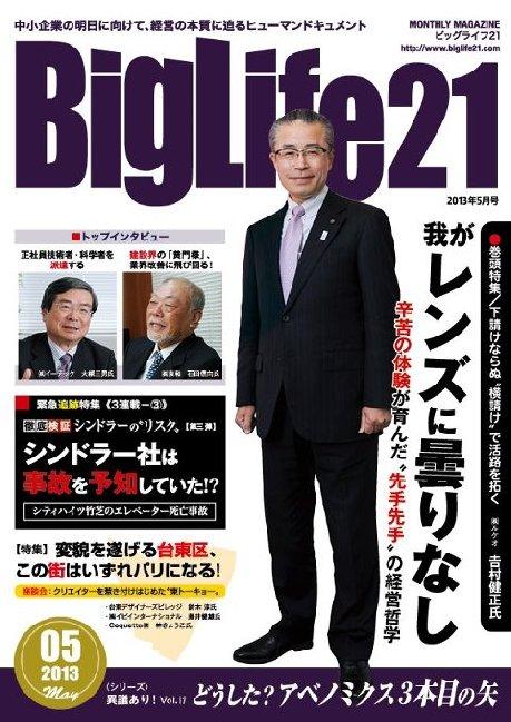 5月1日発売の「ビッグライフ21」にFacebookマーケティングについて高橋真樹が紹介されました。