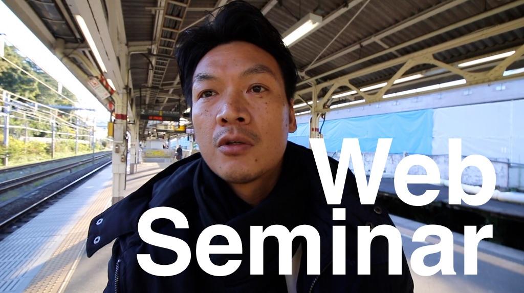 工務店さん向けのWEB集客セミナー @東京駅 tokyo staition
