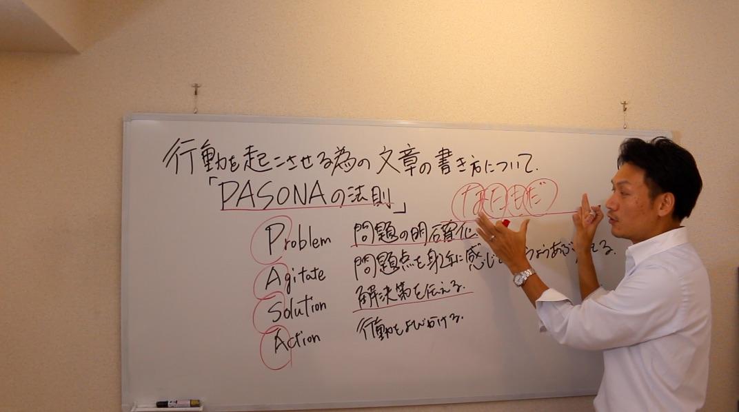 パソナ(pasona)の法則 行動を起こさせる為の文章の書き方ってあるんですか?