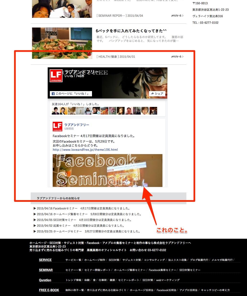 ホームページにFacebookの「like box」を設置している方は、「page plugin」へ変更しましょう。