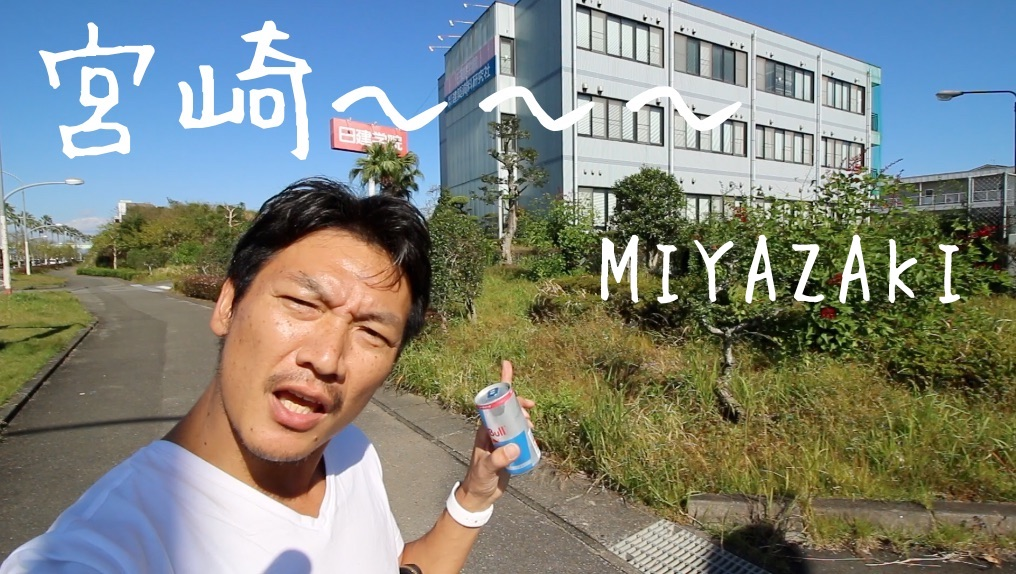 宮崎へ行ってきました!インターネット集客のセミナーです。