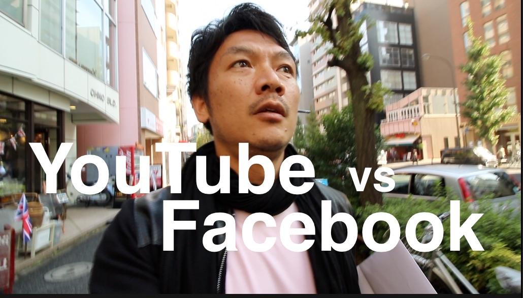 YouTubeとFacebook、どっちが凄いのか?
