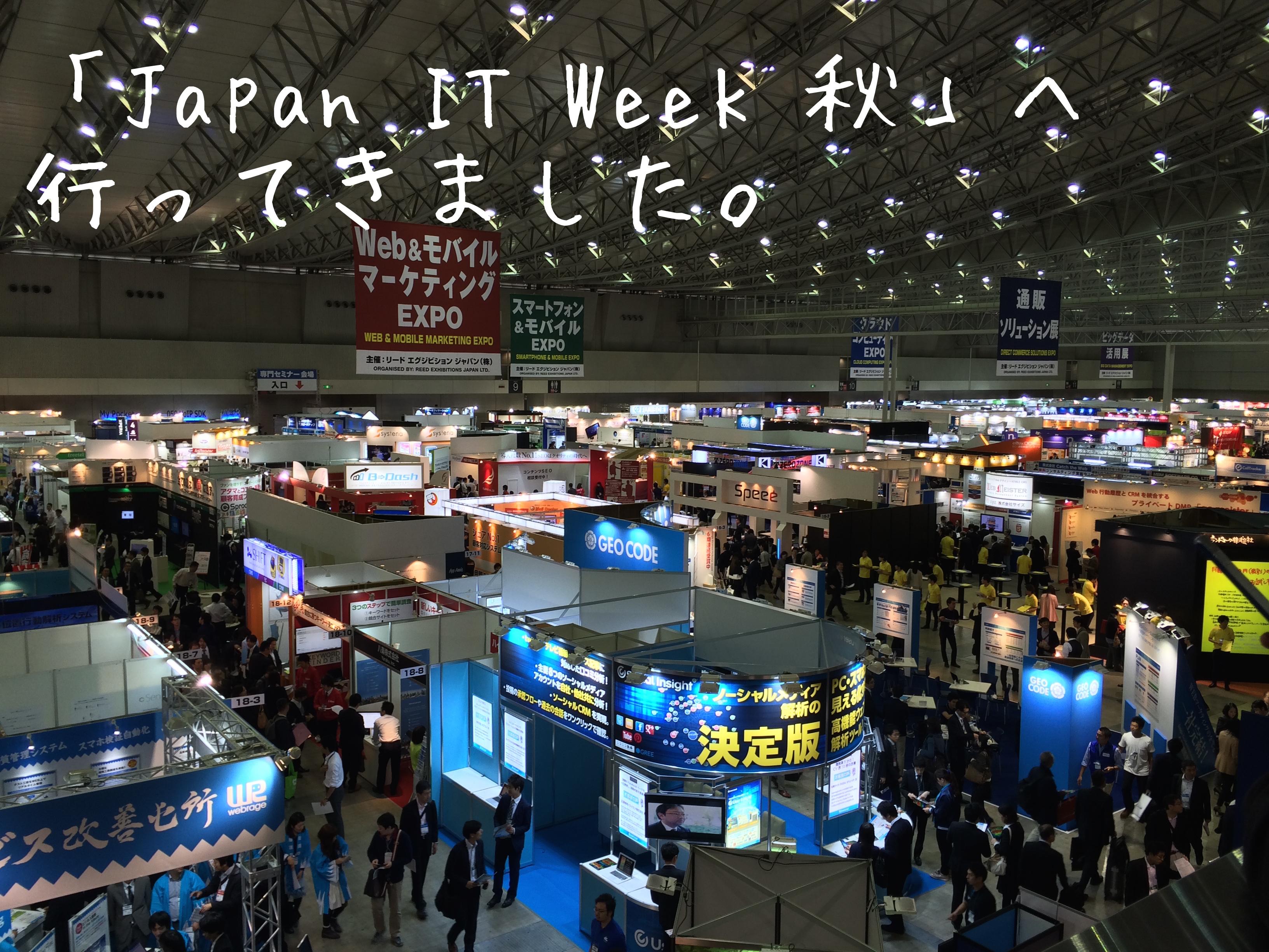 Japan IT Week 秋(幕張)へ行ってきました。