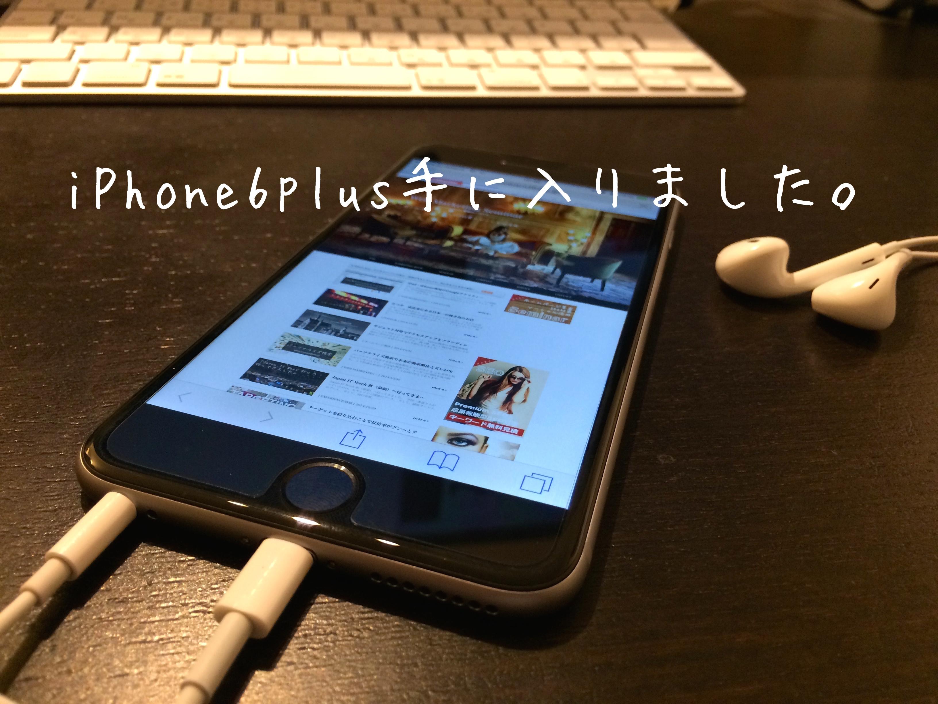 iPhone6plus、やっと手に入りました!