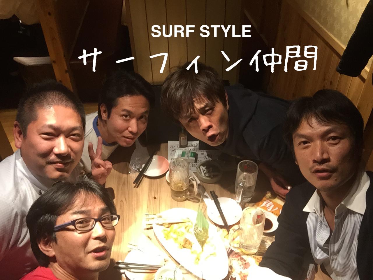 サーフィン仲間で新橋飲み会やってました!