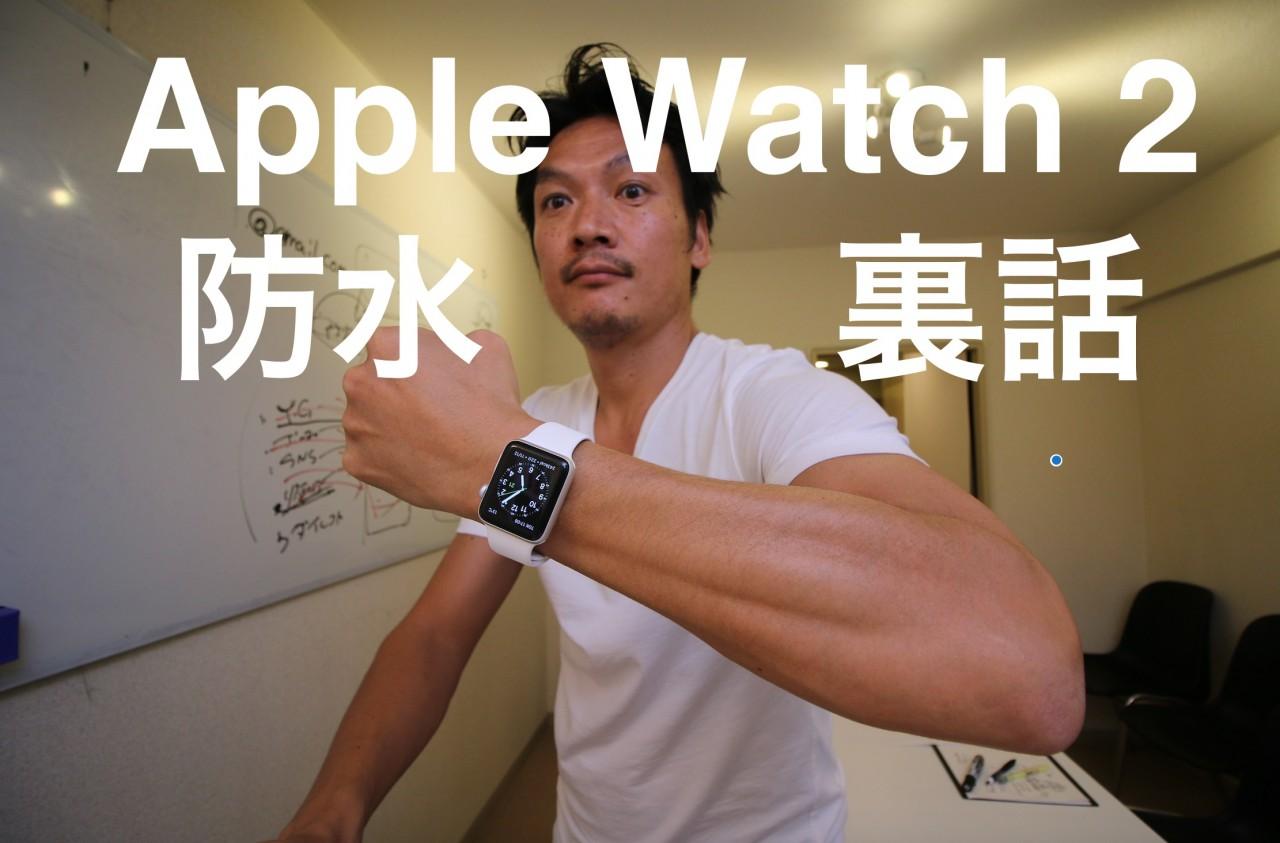 Apple Watch 2 防水機能の裏話 Apple Storeにて