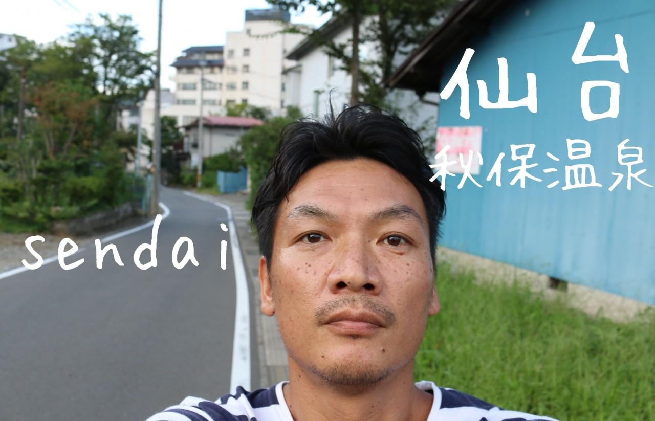 今月も仙台へ。秋保温泉や伊達政宗の別荘でランチ面白かったです^^