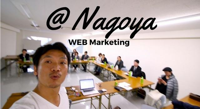 アキュラホーム名古屋支店へ、WEB戦略の打ち合わせへ行ってきました^^