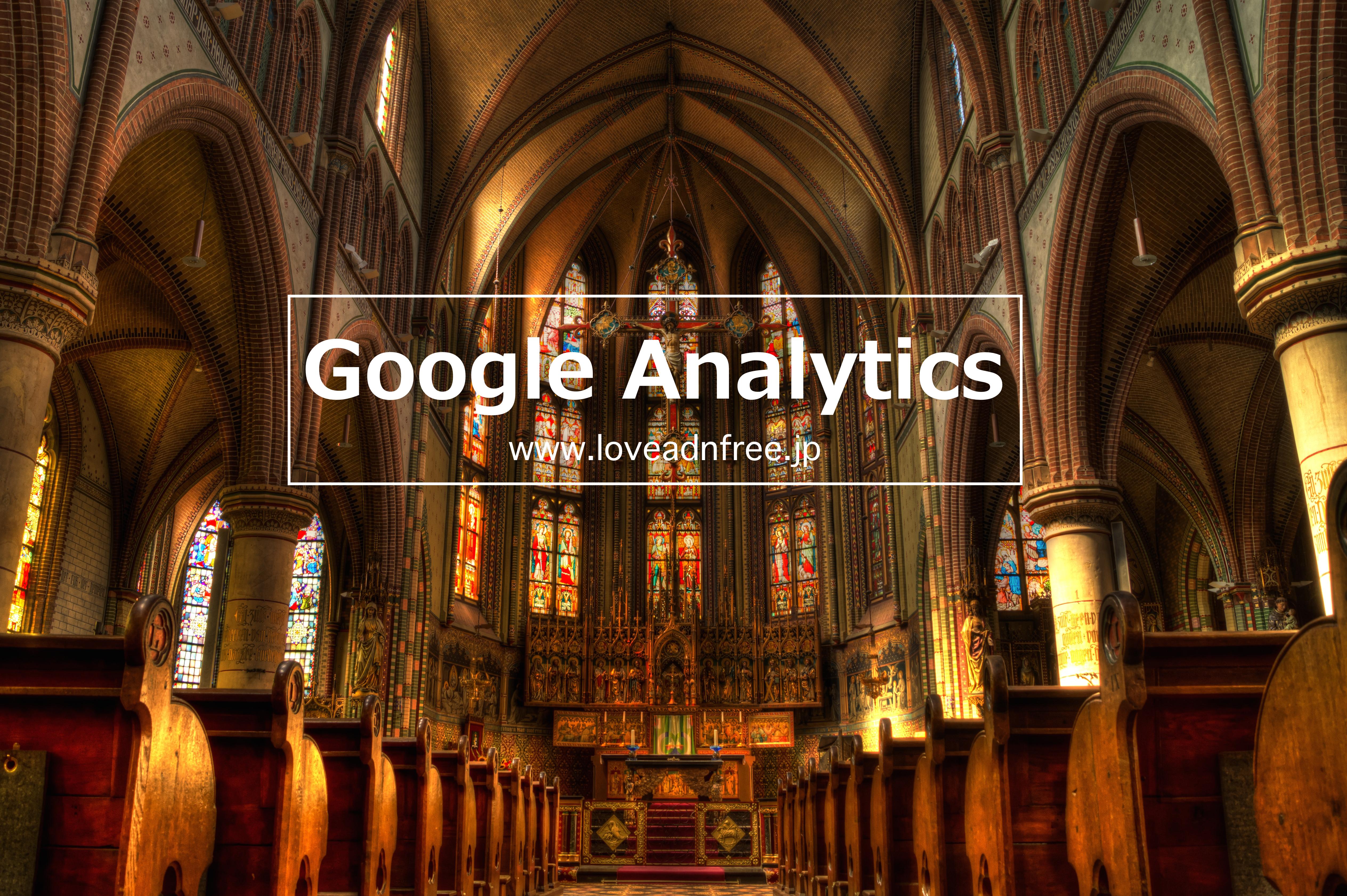 Googleアナリティクスでアクセス元企業を知る方法