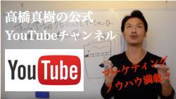 高橋真樹YouTube