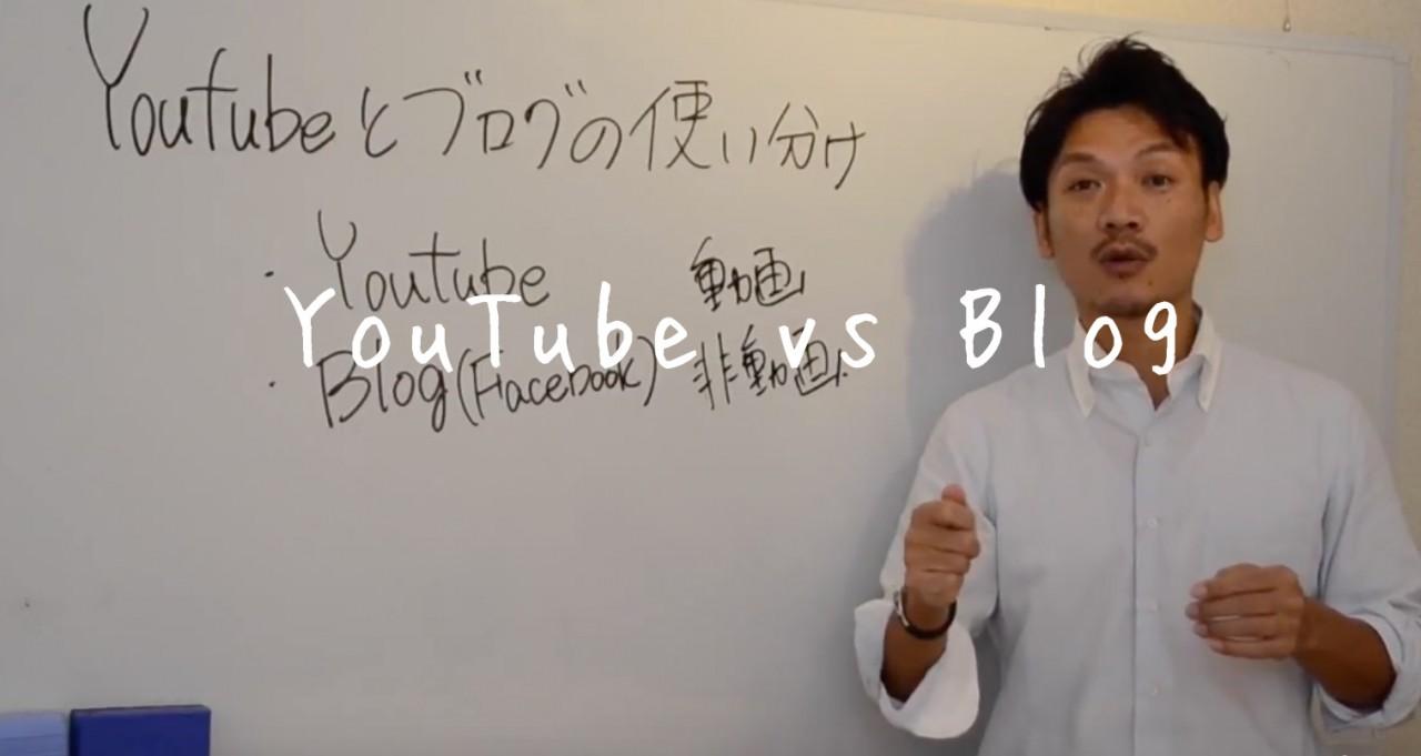 YouTubeとブログの使いわけ方