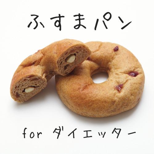 """Fusubonの""""ふすまパン""""で低糖質ダイエット"""
