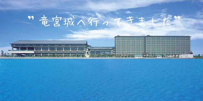 三日月ホテル竜宮城へ宿泊してきました!