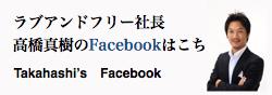 高橋真樹Facebook