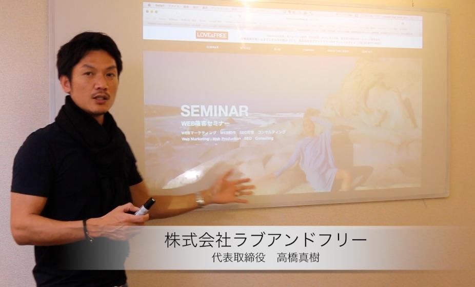 【SEO対策】 ホームページ全体のテーマ性って知ってますか?