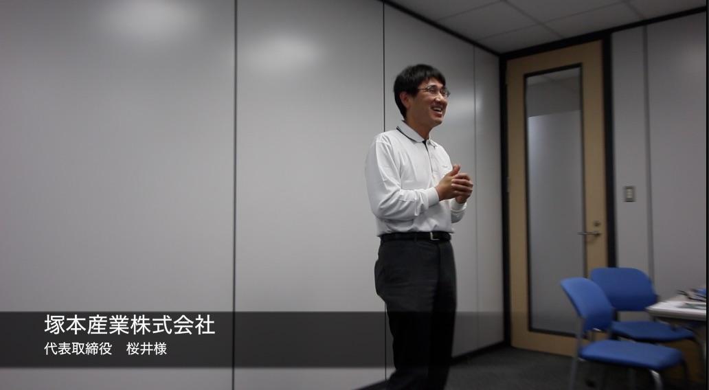 WEB研修の感想 塚本産業 塚本社長