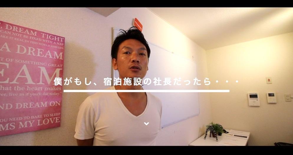 沖縄で、僕がもし宿を経営するなら、どんな情報発信をするのか?