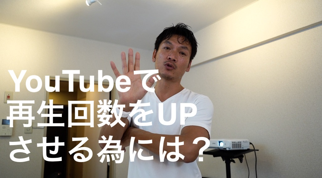 YouTubeで再生回数を上げる為には月に何本アップすればいいのか?高橋真樹のVLOG