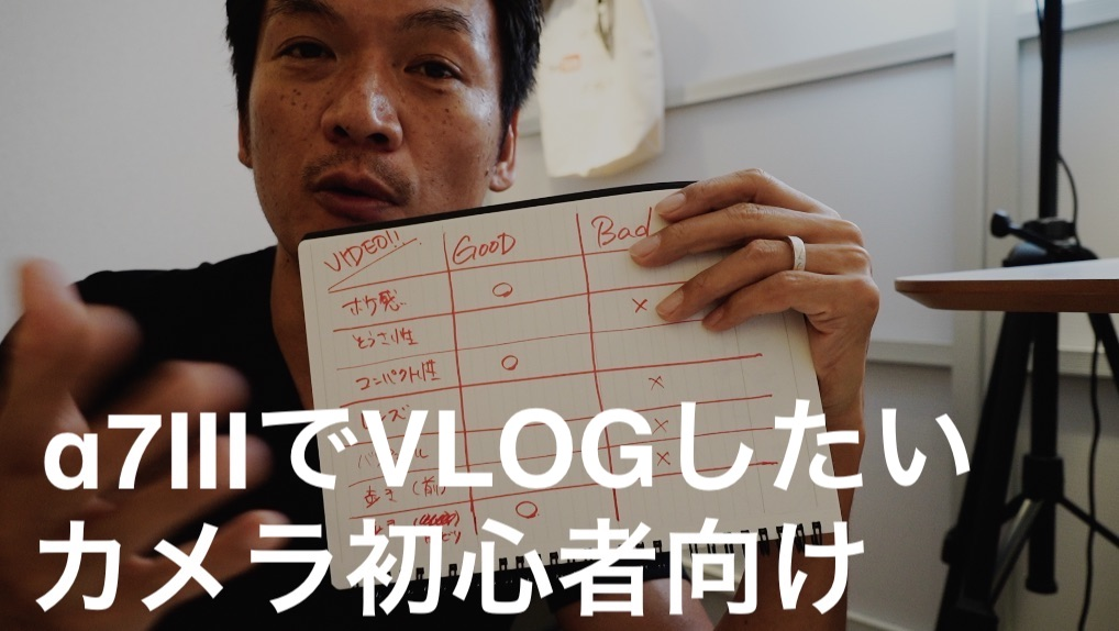 a7iiiでVLOGを撮りたいカメラ初心者の方へ 3週間使った使用感