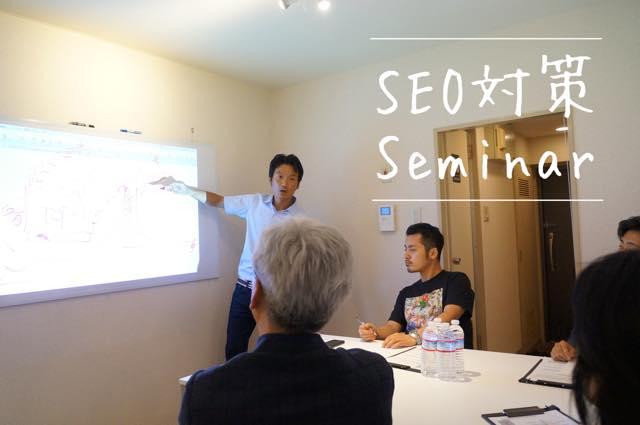 seo対策セミナー 検索で1ページ目に出る為の秘密