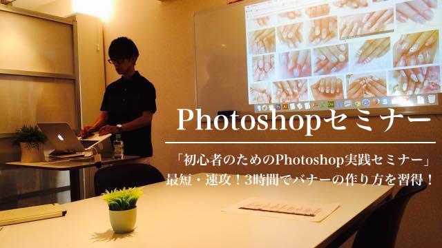 Photoshopセミナー